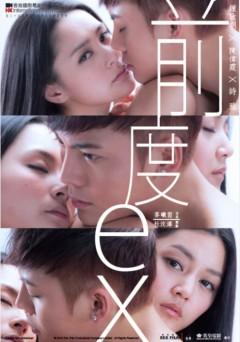 Tình Yêu Trái Cấm - Ex (2010)