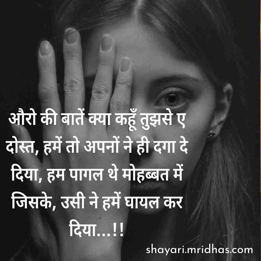 Emotional Love Shayari