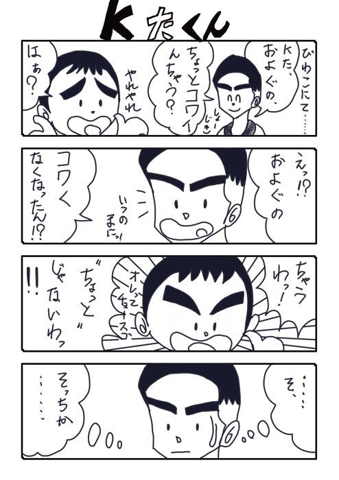 KたくんNo 70