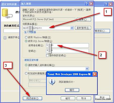 設定伺服器的網址及帳號