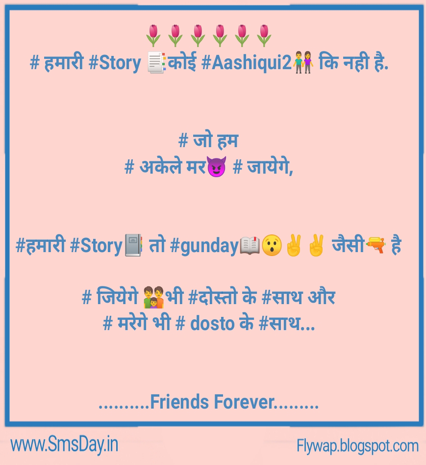 Dosti Messages