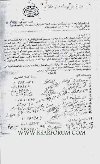 القصر الكبير: عريضة احتجاجية تطالب بزوال محطة البنزين المحادية لمسجد الفتح