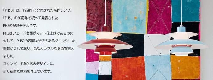 ルイスポールセン50周年記念モデル【PH50】