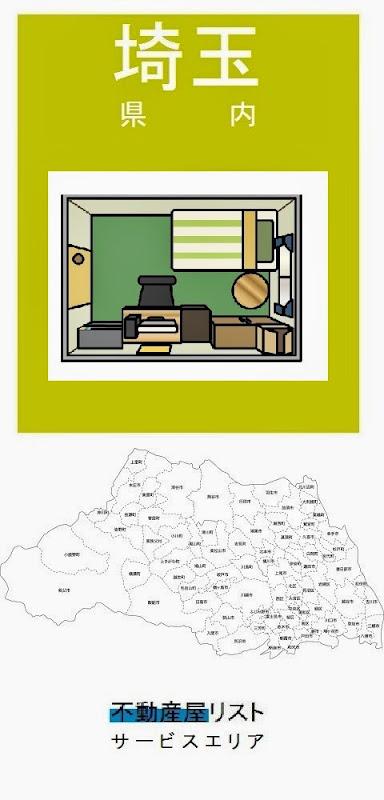 埼玉県内の不動産屋情報・記事概要の画像