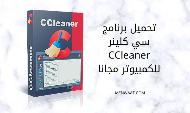 تحميل برنامج سي كلينر CCleaner لتنظيف الكمبيوتر النسخة الأخيرة مجانا