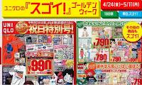 các lại quần áo Uniqlo Nhật Bản giảm giá