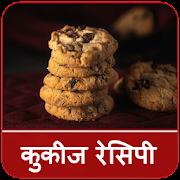 Cookies Recipes In Hindi (कुकीज़ रेसिपी)