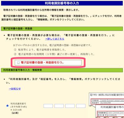 利用者識別番号等入力画面「電子証明書の登録・再登録を行う」にチェック