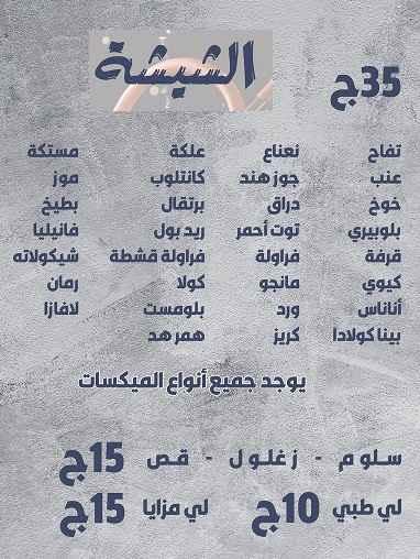 منيو مطعم التراث الليبي 17