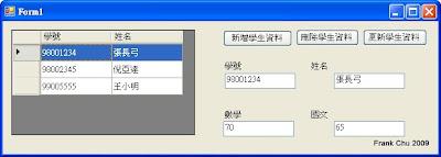 呈現學生資料的簡單Windows Form