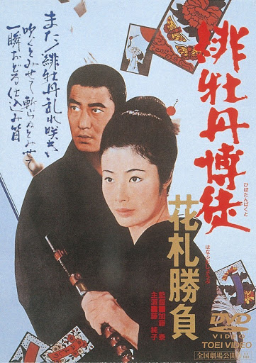 [MOVIES] 緋牡丹博徒 花札勝負 (1969) (HDTVRip/TS/2.75GB)