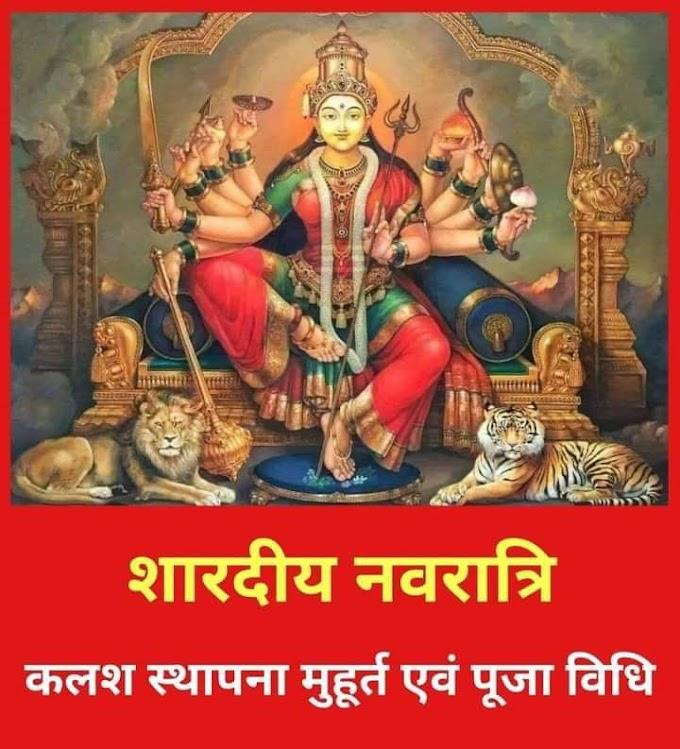 दुर्गा पूजा की तैयारी शुरू, जाने नवरात्रि कब से आरंभ हो रहे हैं?
