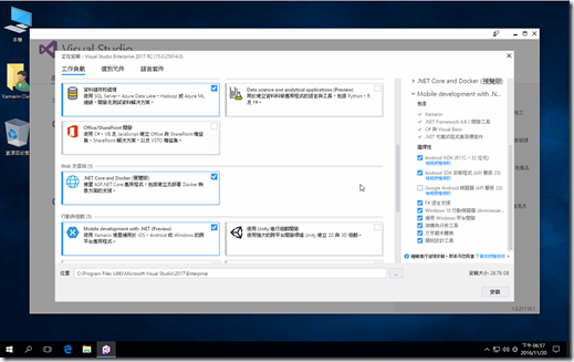 Visual Studio 2017 安裝&使用 008