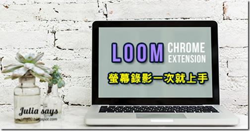 loom (0)
