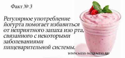 интересные факты о йогурте 3