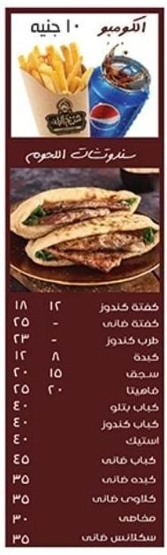 اسعار مطعم شيخ البلد