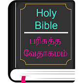 English Tamil Catholic Bible