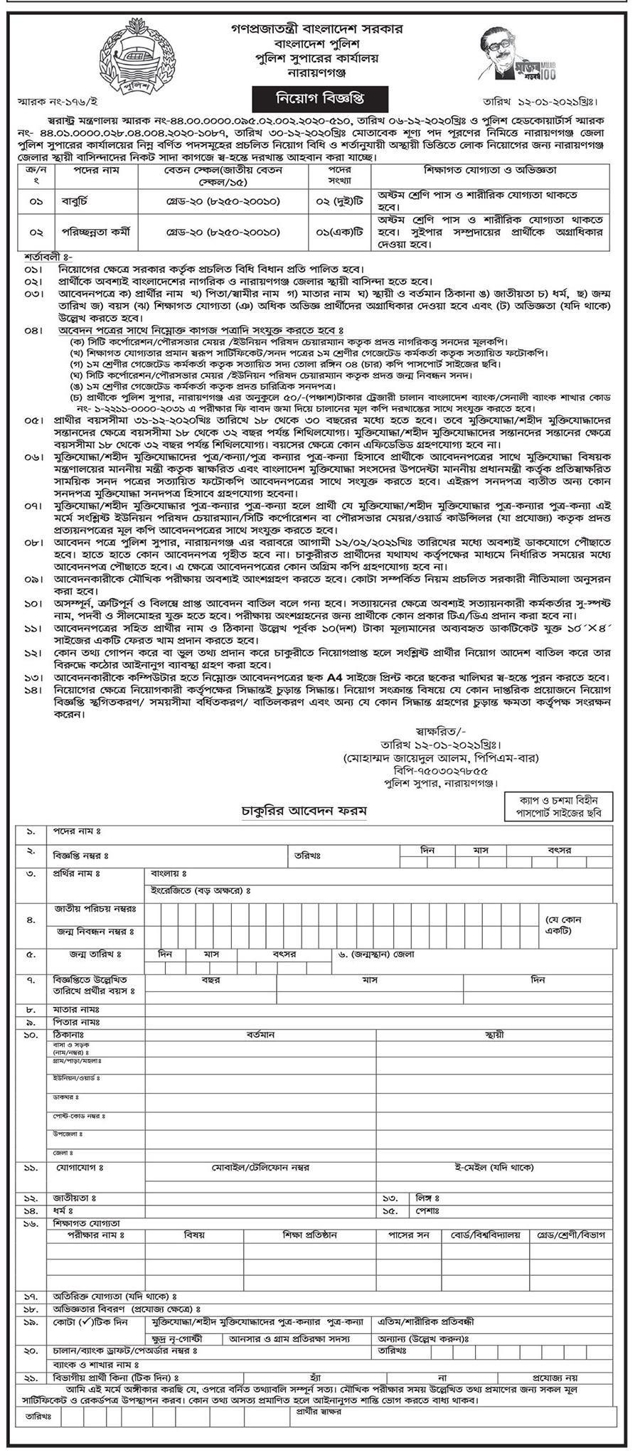 পুলিশ সুপারের কার্যালয়ে নিয়োগ বিজ্ঞপ্তি ২০২১ -  Bangladesh Police Super Office Job Circular 2021