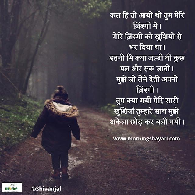 Lonely Girl Image, Alone Image, Akela Shayari, Alone