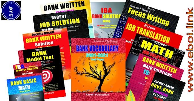 Recent Publication এর সকল বইয়ের PDF  (ফ্রি ডাউনলোড করুন)