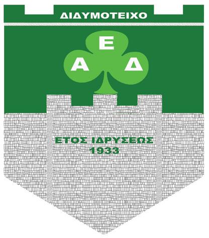 ΑΕΔ:Τουρνουά Ποδοσφαίρου Ελευθέρια 2012