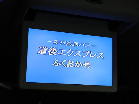 伊予鉄南予バス「道後エクスプレスふくおか号」 5388 車内モニター その1