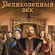Великолепный век 107 серия смотреть онлайн на русском языке