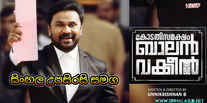 Kodathi Samaksham Balan Vakeel (2019) Sinhala Subtitled | සිංහල උපසිරසි සමග | ගොත ගහන නීතිඥවරයා..
