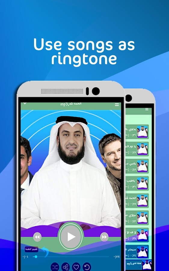 Islamic Ringtones - Islamic Ringtones- screenshot