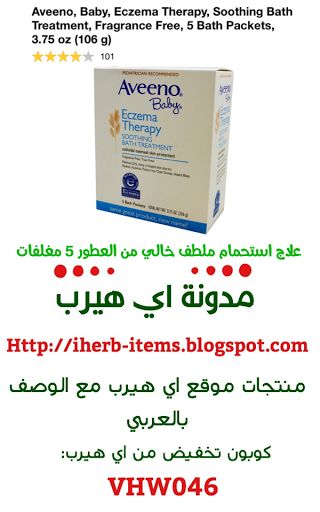 علاج استحمام ملطف خالي من العطور 5 مغلفات  Aveeno, Baby, Eczema Therapy, Soothing Bath Treatment, Fragrance Free, 5 Bath Packets, 3.75 oz (106 g)