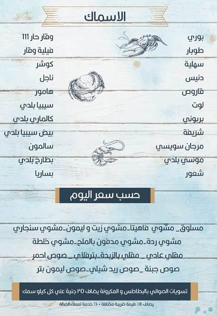 منيو مطعم اسماك ابو العربي
