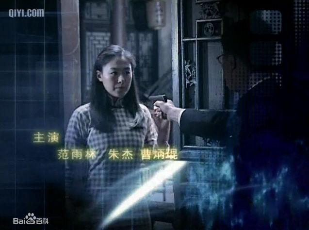 Lurk China Drama