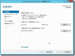 AD02_DC12r2_000027