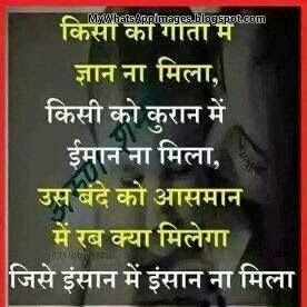 Hindi Quotes Images Download