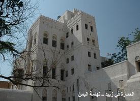 فن العمارة في زبيد