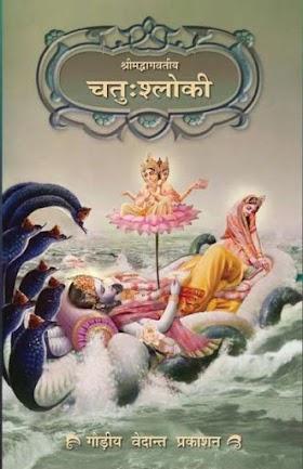 Srimad Bhagawatiya Chatuh shloki चतु: शलोकी भागवत हिन्दी