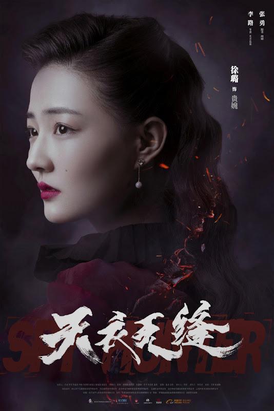 Spy Hunter China Drama
