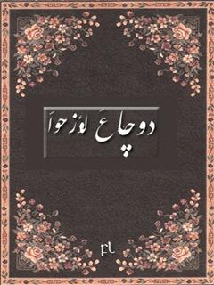 دوﭼَﺎ عَ  لٶزحواَ Cover
