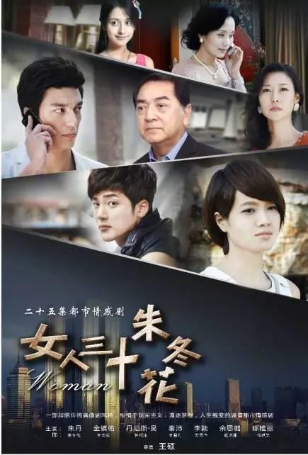 Woman China Drama