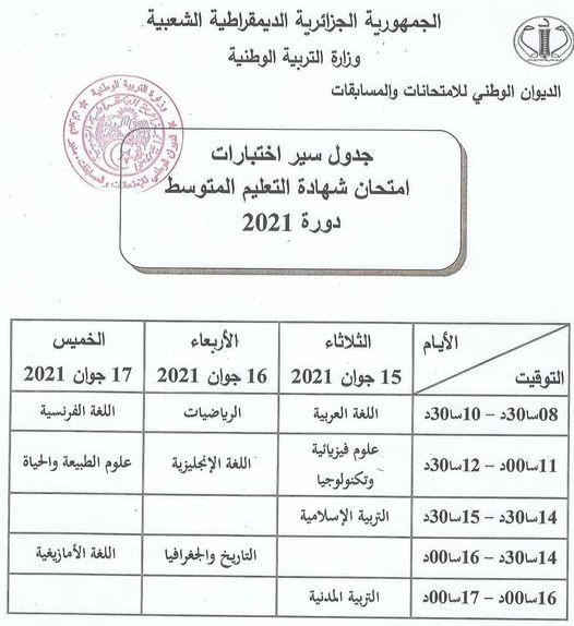 جدول اختبارات امتحان شهادة التعليم المتوسط دورة جوان 2021