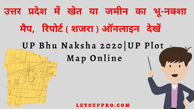 UP Bhu Naksha 2020