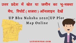 UP Bhu Naksha 2020