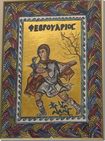 ΦΕΒΡΟΥΑΡΙΟΣ (2)