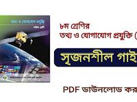 ৮ম শ্রেণির তথ্য ও যোগাযোগ প্রযুক্তি ( ICT)  সৃজনশীল গাইড   | Class 8 ICT Guide PDF Download