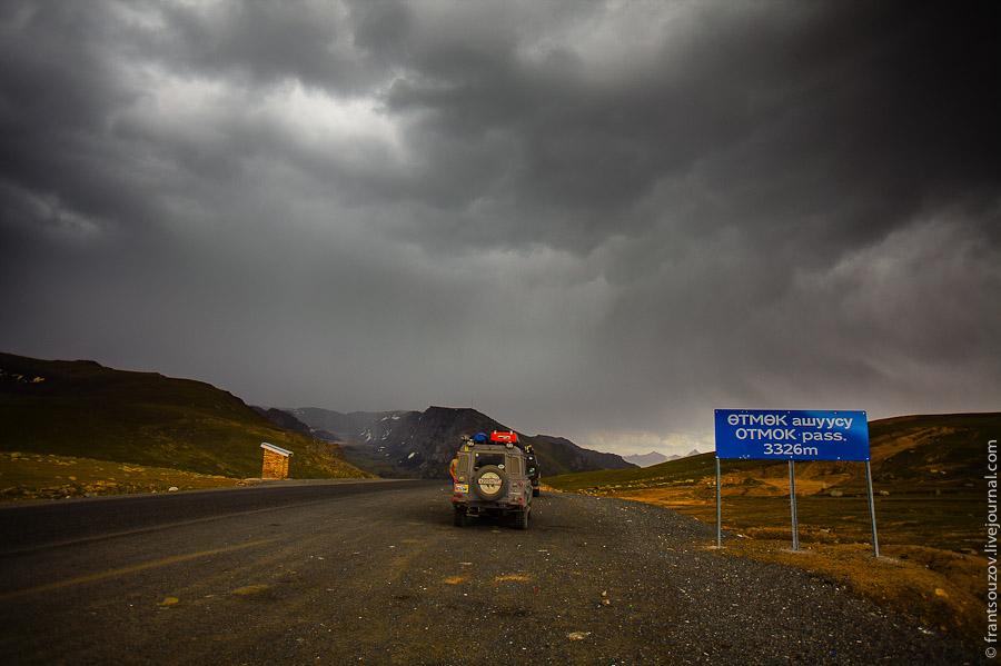 Киргизия, Отмок