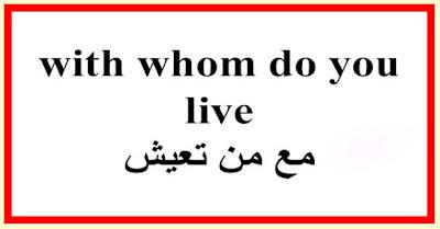 with whom do you live مع من تعيش