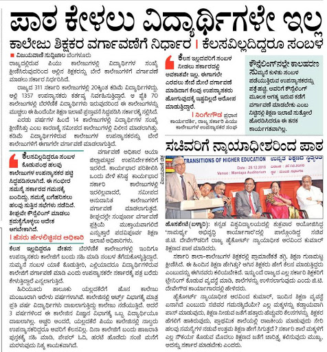 30-12-2018 Sunday educational information and employment news and today news paper