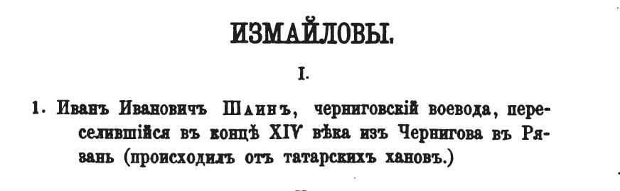 Как русские князья из татар вышли 7