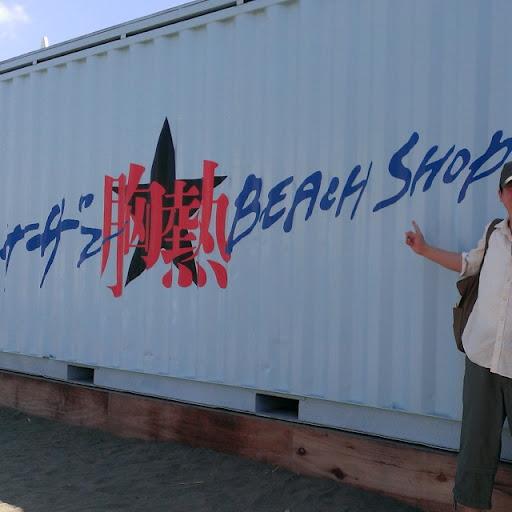 Shinichi Yamazaki Photo 3