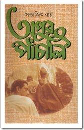 Apur Panchali novel by Satyajit Ray - book in pdf